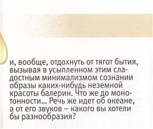 РОВЕСНИК 2011 №12 стр.45