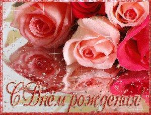 Поздравляю с Днём рождения! Счастья и удачи,всего самого доброго!