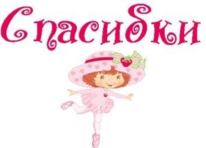 Nancy, с днем рождения!!!