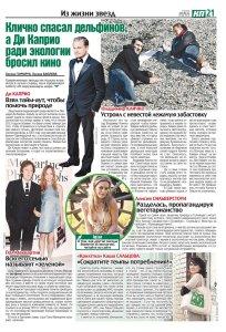 комсомольская правда 2013 18 апреля