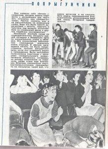 А вот Смена, январь, 1964 г.