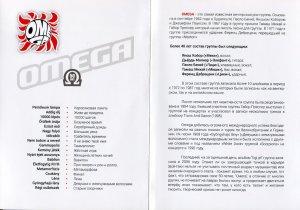 Omega - Москва, Крокус Сити Холл, 30 мая 2013 г.