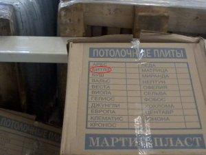 Я думаю, что это упоминание не в литературе, а, скорее, в индустрии)) Представьте мое удивление, когда я увидела в Ашане на коробке с потолочными плитами надпись Битлз :)