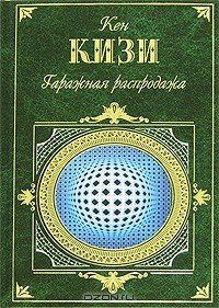Кен  Кизи - Гаражная  распродажа. Вся  книга  пропитана  духом  60-х, кого  там  только  нет! И  Битлз, и  Роллинги  и  Джоан  Баэз  и  Грэйтфул  Дэд!