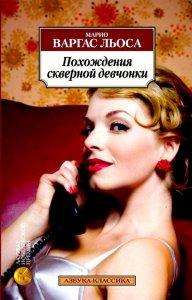 Варгас Льоса - Похождения скверной девчонки, Битломанам  и  любителям  хорошей  литературы   рекомендую.