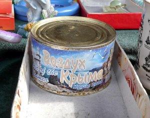 Мне лично она и даром не нужна, слава богу хоть воздух еще не продают в банках, как в Крыму.