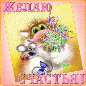 С Днем Рождения! Здоровья и счастья!