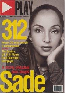 У м.Белорусская в 2001г. в киоске Созпечати я почти месяц видел обложку этого журнала. Купил,и вот теперь возвращаюсь к нему через 12 лет.