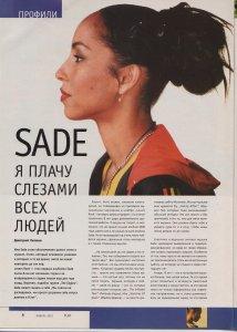 Sade - Королева Сердец