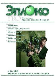 """В журнале """"Эплоко"""" #11 (2012) опубликовано интервью Пола Маккартни 1999 г. Киту Литтлу [Keith Little]:"""