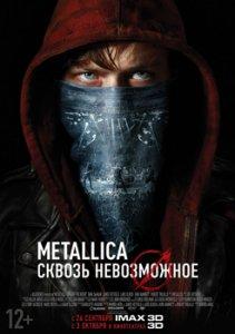 Metallica: Сквозь невозможное (Metallica: Through the Never), 2013 Завтра схожу!