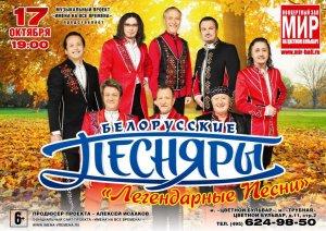 Хорошая новость для Москвечей и кто рядом. Концерт Белорусских Песняров 17 октября.
