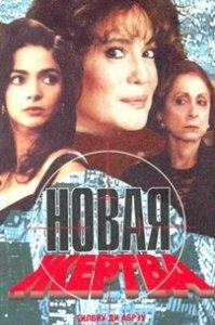 Всемирно знаменитый бразильский сериал Новая жертва (A proxima vitima) 1995 г.