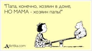 Детская мудрость: «Папа конечно хозяин в доме… Но МАМА - ХОЗЯИН ПАПЕ!»
