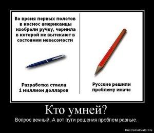 Решение проблем по-русски: -Хорошо бы, НО... -А почему бы и НЕ... -А ну его НА...!