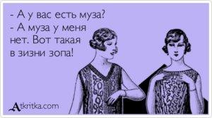 2Orca_Orcinus: >>Bud' mojej Muzoj  >да я же все время с тобой))