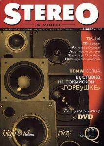 Капну свою лепту  STEREO & VIDEO 1998 №2 Февраль  Собственные сканы.
