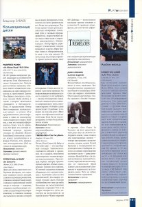 STEREO & VIDEO 1998 №2 Февраль