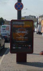 07-10.08.2014  http://www.harleyfestival.ru/