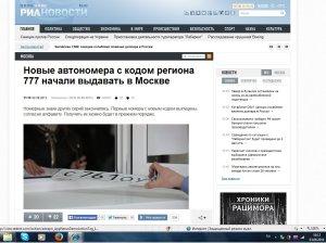 Ответьте, если кто в курсе - говорят, что автомобильные номера с московским номером региона 777 вовсю выдают в Крыму на крымские же автомобили. С чем это связано?