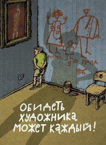 2jelly-sun: https://store.artlebedev.ru/postcards/hurt-the-artist/