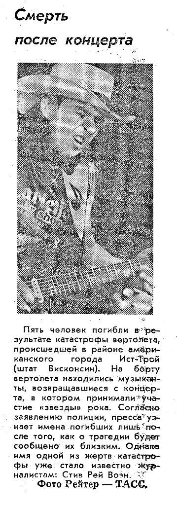 Комсомольская Правда, 27 августа 1990
