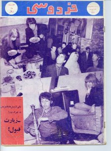 Paul McCartney and Jane Asher eating Asheh Reshteh and Piazo Sabzi, and smoking the Hookah in Tehran (1969) March 1968