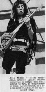 Дождались-таки! Фотка из книги Олега Феофанова Музыка бунта, 1975