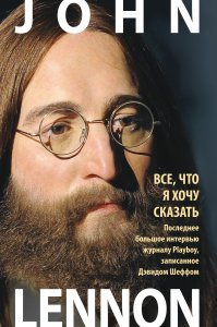 Рецензия на книгу, автор Владимир Импалер, главный редактор журнала InRock (27.10.2014)