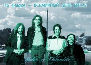 16 января, не взирая на мнение ЮНЕСКО, Уральский Битлз-клуб проводит Всемирный День Битлз в Екатеринбурге.