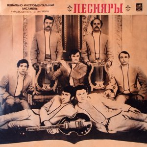 Песняры 1. ВСГ