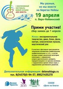 Первый инклюзивный фестиваль живой музыки «ВСЕ ВМЕСТЕ»