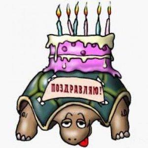 Андрей!!! С Днём рождения!!!