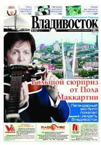 Сегодняшний выпуск газеты Владивосток