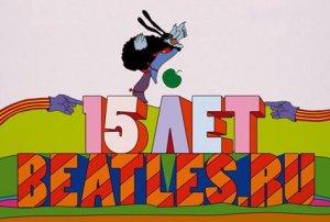Битломаны устраивают фестиваль The Beatles