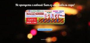 На сайте запустилась вот такая landing страница, которая будет показана по 1 разу всем посетителям сайта: http://www.beatles.ru/15years.asp