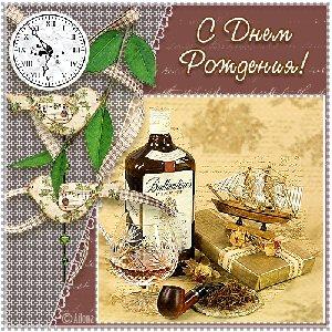 Поздравляю с днём рождения!!! Здоровья,счастья, благополучия и удачи!