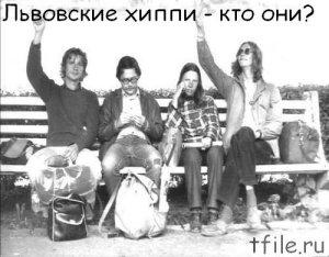 Довелось мне жить 12 лет во Львове c 1969 по 1982. Хипарей там было немало,вот немного об этом: