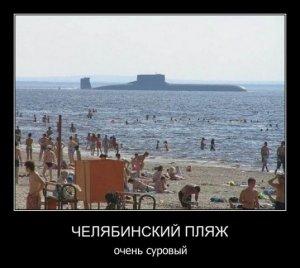 А подводные лодки, хоть и не жёлтые, в Челябинске иногда встречаются:)