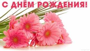 С днём рождения, Наташенька!