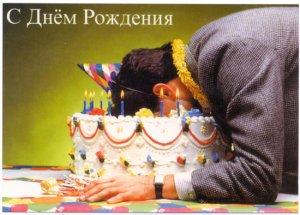 С днём рождения, дорогой Иван Сергеевич!))