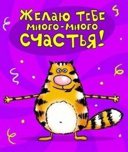 Поздравляю с днём рождения,Дима! Счастья,здоровья,новых творческих успехов!