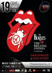 9/09 , в субботу , состоится The Beatles & The Rollinng Stones party в клубе Music Town!