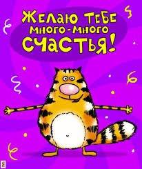 Поздравляю с днём рождения! Счастья и удачи!