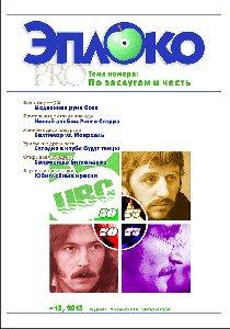 «Эплоко» №15 ждёт своих читателей