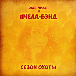 https://music.yandex.ru/album/3038302  Пчела-Бэнд. Сезон Охоты. :о)