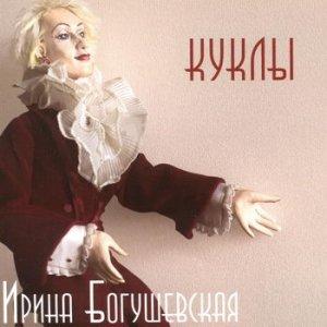 Изумительный альбом, как и почти всегда у Ирины Александровны.