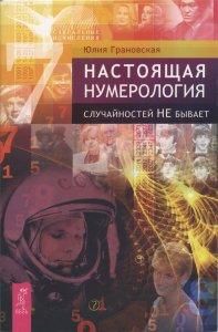 В книге Юлии Грановской «Настоящая нумерология» есть глава посвященная Битлз.
