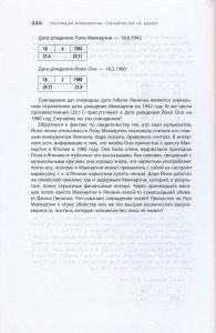 К сожалению, на стр. 214 в дате рождения Маккартни есть ошибка, месяц рождения