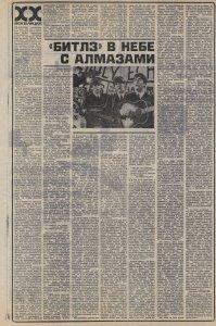 Известия 21 декабря 1991 года